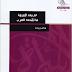 كتاب لم يعد لأوروبا ما تقدمه للعرب pdf خالد زيادة