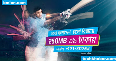 গ্রামীণফোন-২৫০এমবি-ইন্টারনেট-প্যাক-৩৯টাকায়-মেয়াদ-৪দিন-বাংলাদেশের-T20-বিজয়-উদযাপন-করুন