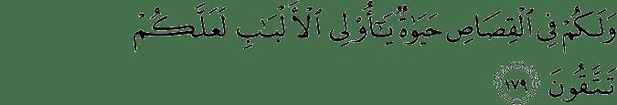 Surat Al-Baqarah Ayat 179