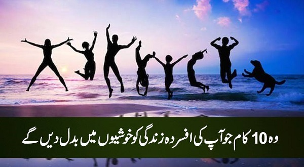 10 Things for Pakistani People that will change their sad life into a Happy One