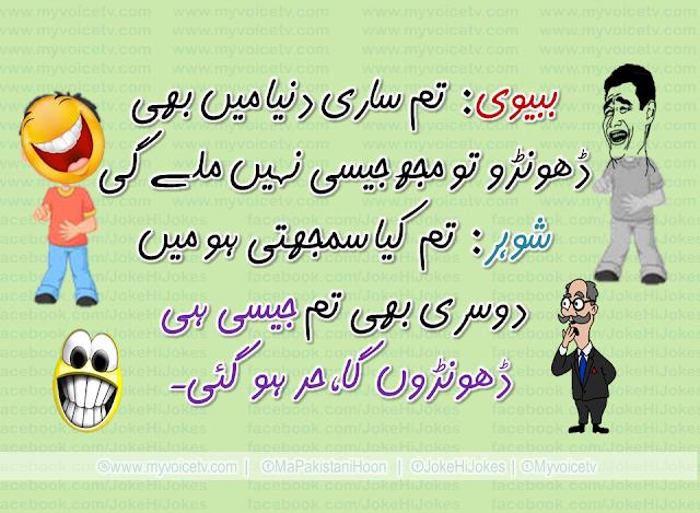 #UrduLateefay #HindiJoke – A funniest joke for you... #BiwiJoke ..  #UrduLateefa …☺..