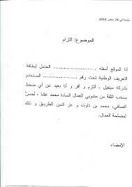 Talab Khati En Arabe نموذج التزام بالسكن