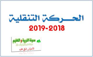 المشاركة في الحركة التنقلية للسنة الدراسية 2018-2019