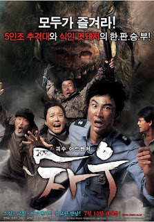 Chaw (2009) เขี้ยวตันพันธุ์ปีศาจ [พากย์ไทย+ซับไทย]