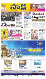Epaper Sakshi February 18, 2016 | Sakshi Epaper