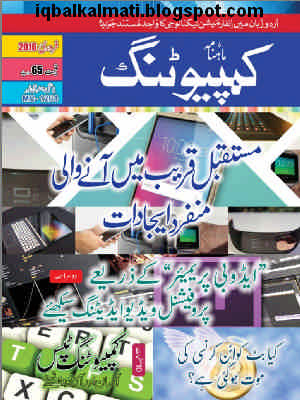 Computing February 2016 Urdu Magazine Free Download