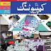 Computing February 2016 Urdu Magazine Free Download