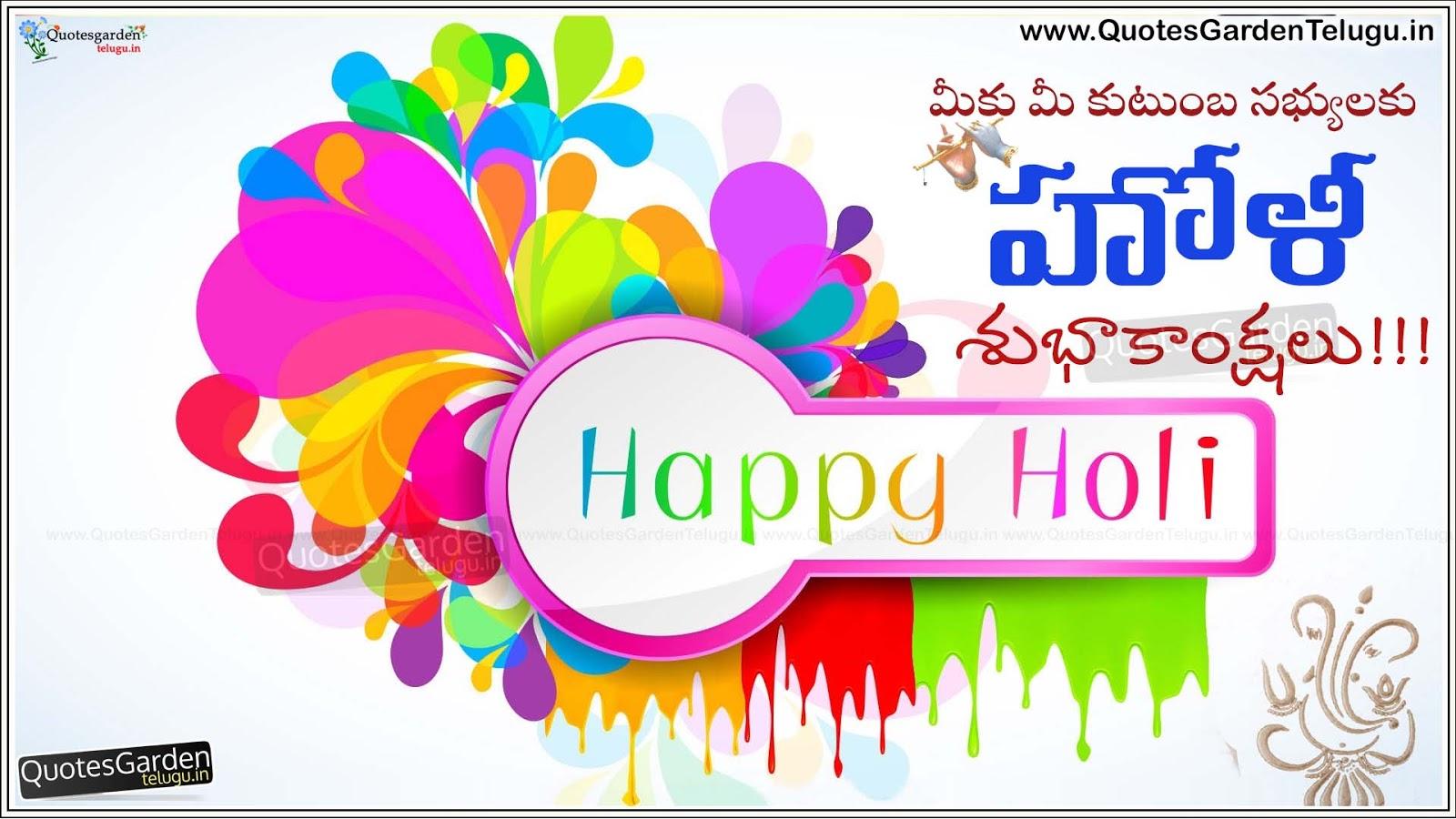 Top holi greetings hdwallpapers in telugu telugu holi panduga holi festival new greetings in telugu language latest 2017 holi telugu quotes images new m4hsunfo