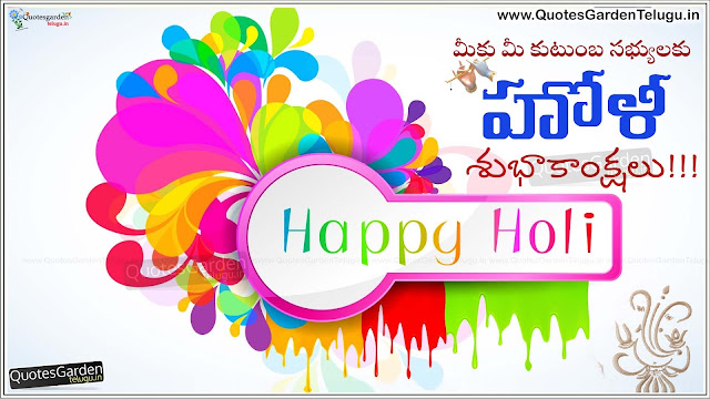 Holi Festival New Greetings in Telugu Language. Latest 2017 holi Telugu Quotes Images. New Holi Telugu Quotes Adda Images. Best holi Quotations and Messages in Telugu Language, Nice Telugu Holi Messages with Pictures Online. Best Holi Festival Greetings and wishes in Telugu Language.
