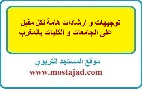 توجيهات و ارشادات هامة لكل مقبل على الجامعات و الكليات بالمغرب