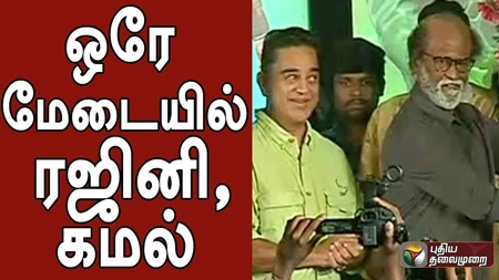 MGR's Kizhakku AfricaVil Raju: Rajini, Kamal on same stage