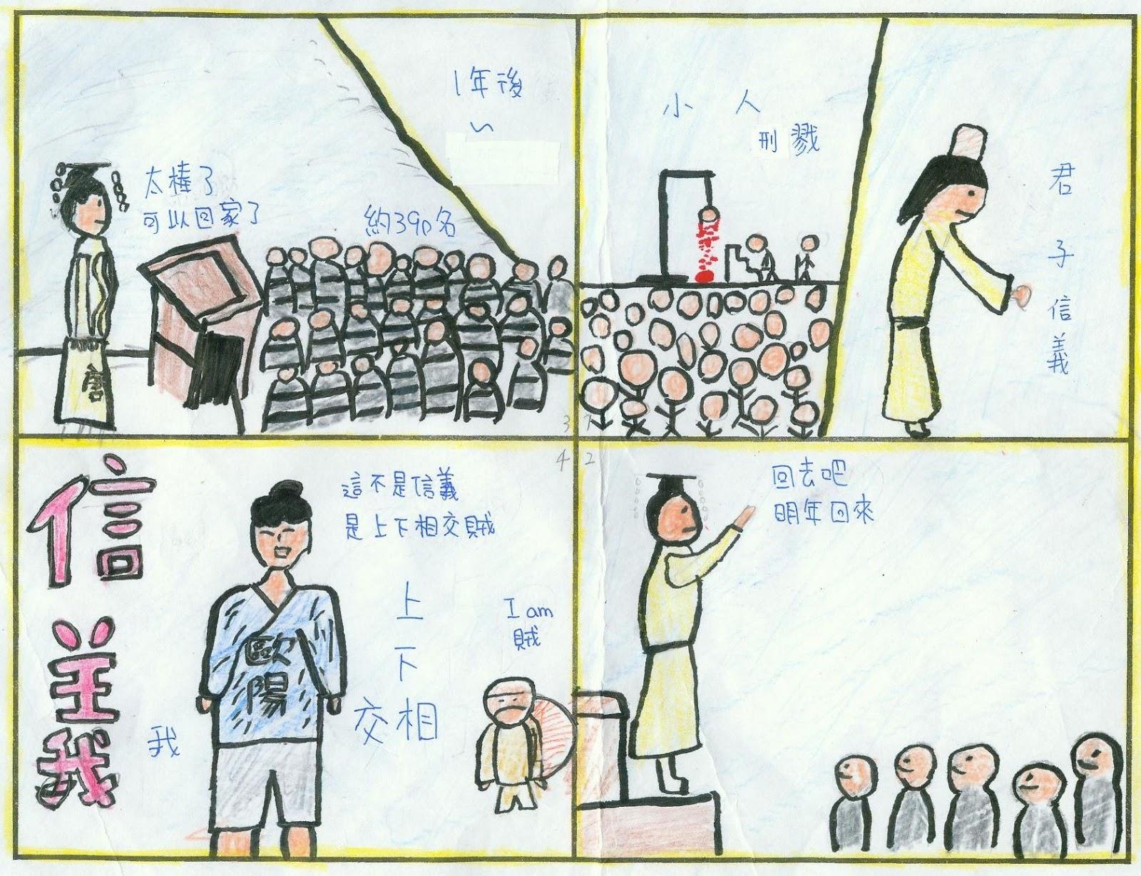 班級經營與創意教學:仙女老師余懷瑾: 萬芳高中107之歐陽脩《縱囚論》之四格漫畫