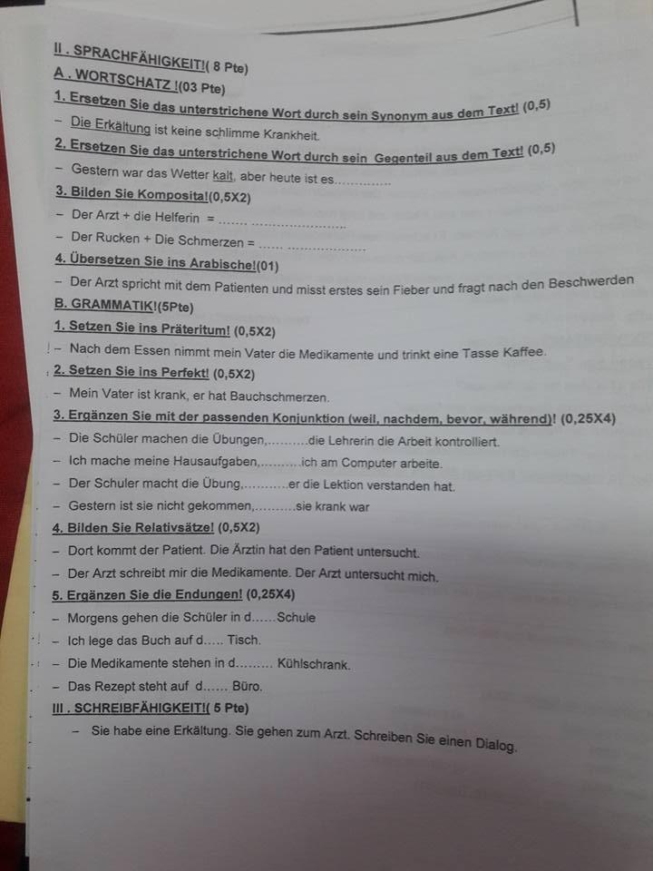 امتحان في مادة اللغة الالمانية للسنة الثانية ثانوي الفصل الأول