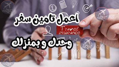 تأمين السفر | assurance de voyage