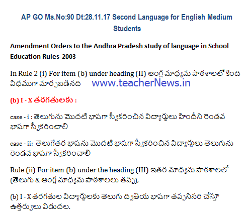 AP GO 90 Second Language for English/ Other Medium Students