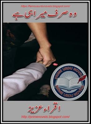 Free download Woh sirf mera he hai novel by Iqra Aziz pdf