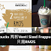Starbucks 特别优惠!两杯Venti Sized Frappuccino 只需RM25~