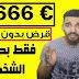 موقع ألماني يعطيك قرض 6666 يورو فقط بصورتك الشخصية وبدون فوائد ماذا تنتظر؟