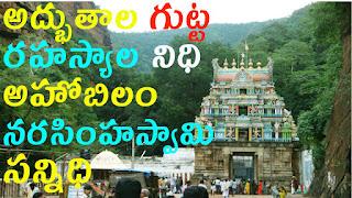 Ahobilam temple|hidden secrets of ahobilam nallamala forest|Nava narasimha temples ahobilam