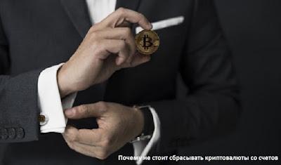 Почему не стоит сбрасывать криптовалюты со счетов