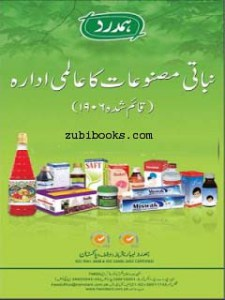Hamdard Harbel Product Compelet List 2016