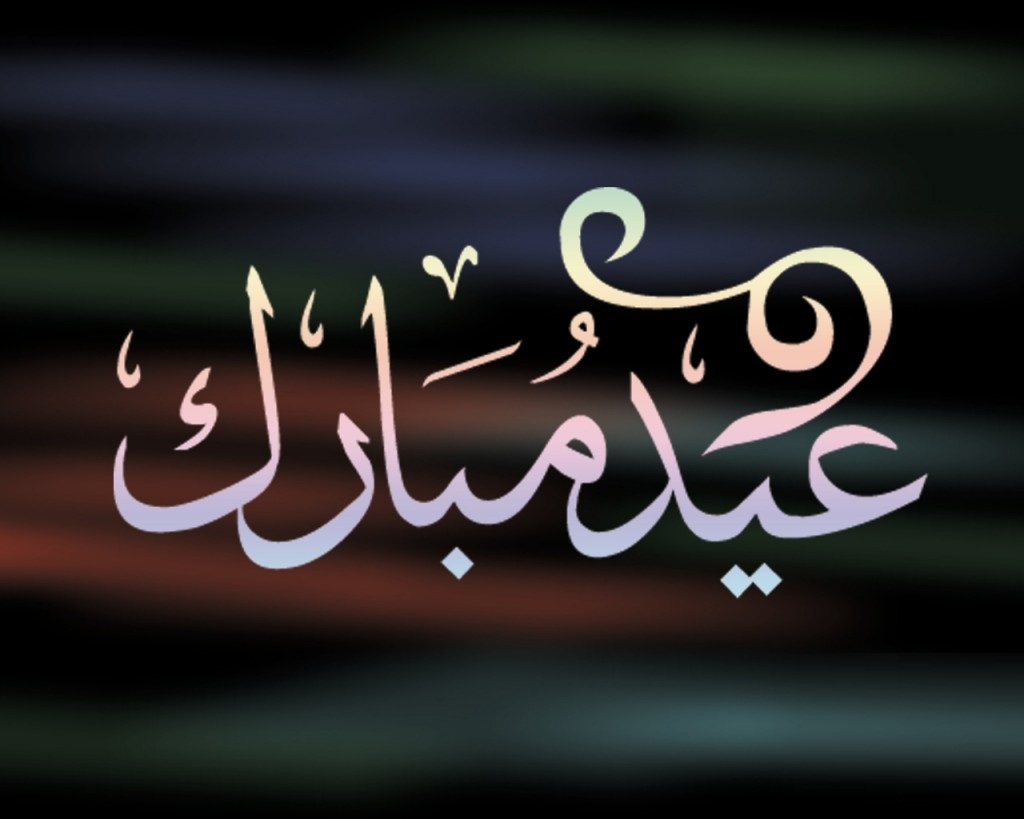 Beautiful Eid Mubarak Images 2018 And Eid Ul Fitr Images For Facebook