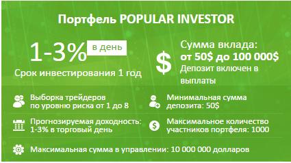 Инвестиционный план Etoro Invest
