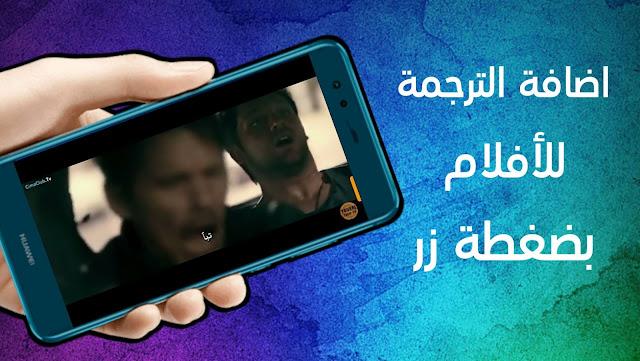 كيفية ترجمة الأفلام الأجنبية إلى أي لغة تريدها على هاتفك الأندرويد مباشرة بضغطة زر