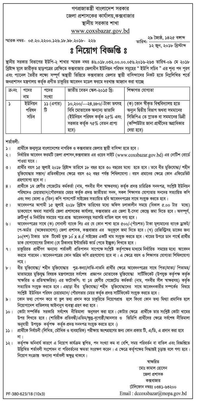 Deputy Commissioner's Office, Cox's Bazar Job Circular 2018