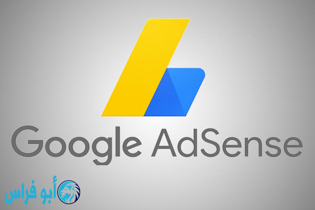 كيف يقبل جوجل أدسنس مدونتك من أول مرة