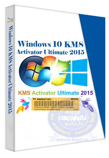 Windows 10 KMS Activator Ultimate 2015 1.4 | 15 MB |