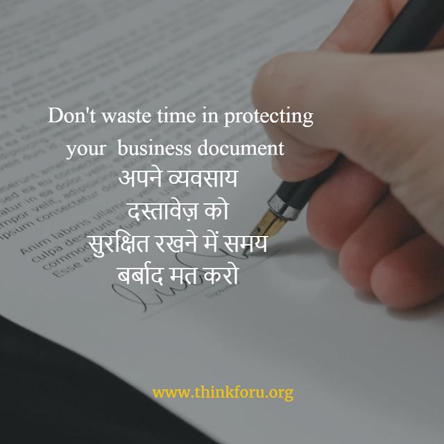 समय बर्बाद मत करो, Don't waste time, व्यवसाय दस्तावेज़,