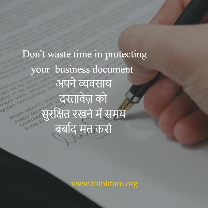Don't waste time in protecting your  business document  अपने व्यवसाय दस्तावेज़ को सुरक्षित रखने में समय बर्बाद मत करो