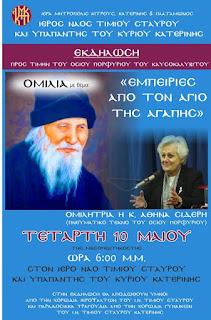 Εμπειρίες από τον Άγιο της Αγάπης, τον Άγιο Πορφύριο την Τετάρτη 10 Μαίου στον Ι.Ν.Τιμίου Σταυρού Κατερίνης