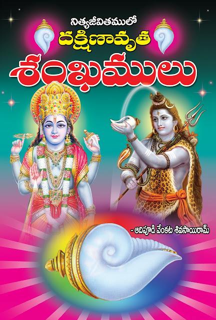 దక్షిణావృత శంఖములు | Dakshinavruta Sankhamulu | GRANTHANIDHI | MOHANPUBLICATIONS | bhaktipustakalu