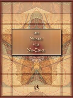 ται Νυκευ νιμ Νο-Σακε Cover