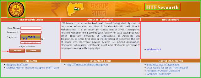 वेतन प्रक्रिया सेवार्थ Website से कैसे करें - How to do salary payment Sevaarth website