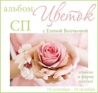 СП с Еленой Волчковой альбом Цветок