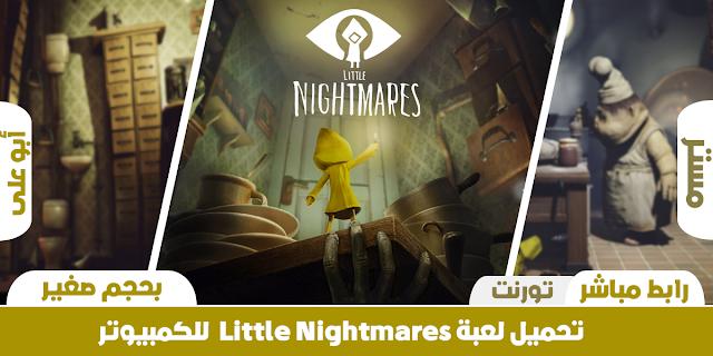 تحميل لعبة Little Nightmares للكمبيوتر رابط مباشر وتورنت وبحجم صغير