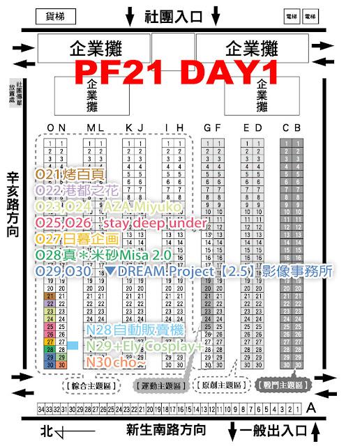 141024-PF21_D1.jpg