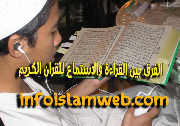 الفرق بين القراءة والاستماع للقران الكريم