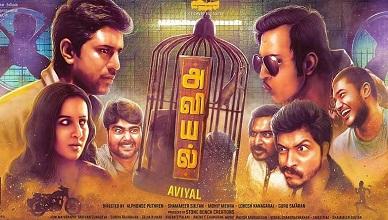 Aviyal Movie Online