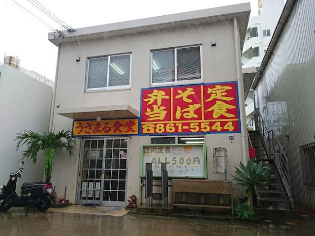 うさまる食堂 曙店の写真