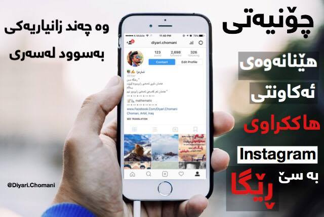 چۆنیەتی هێنانەوەی انستگرام (instagram) ی هاککراو بە سێ رێگا و چەند زانیاریەکی بەسوود لەسەری
