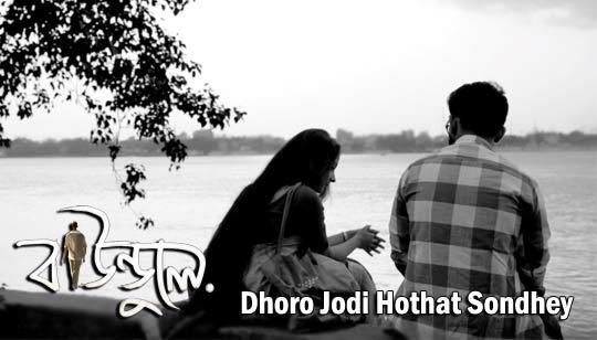 Dhoro Jodi Hothat Sondhey Lyrics - Baundule