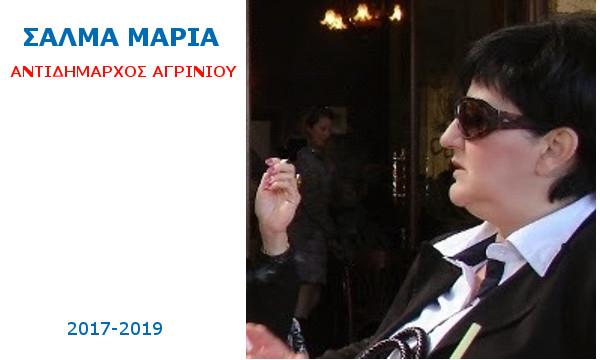 Αντιδήμαρχος Αγρινίου η Μαρία Σαλμά