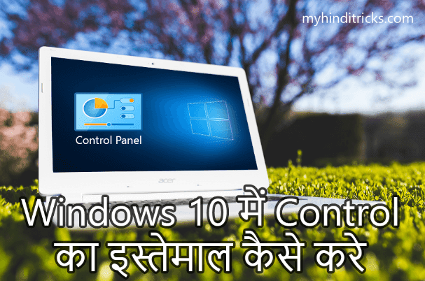how-to-open-control-panel-on-windows-10