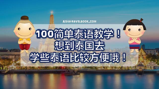 泰语你好_Asia Travel Book: 100简单泰语教学!想到泰国去,学些泰语比较方便哦!
