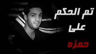 الحكم على حمزة بن دلاج الهاكر الجزائرى