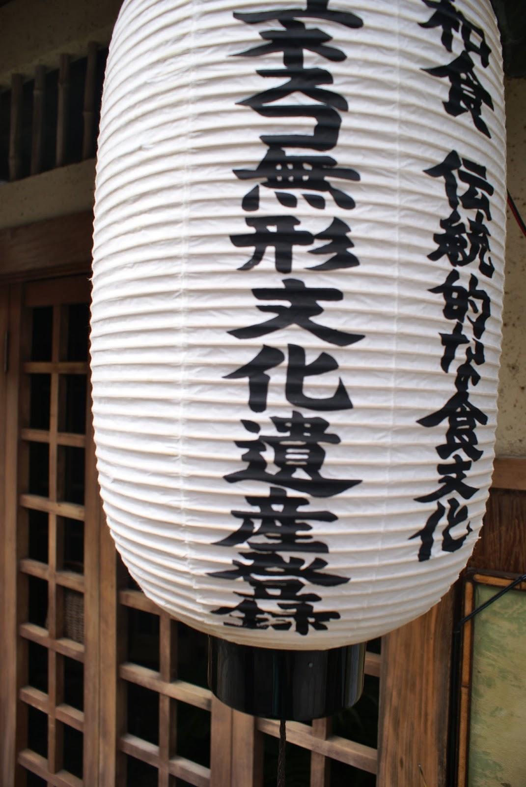 kyoto japan higashiyama ichibei koji paper lantern